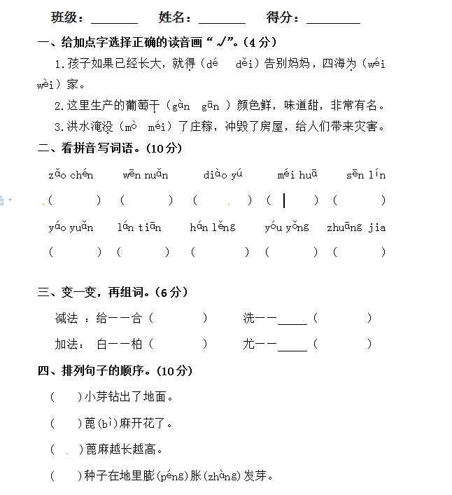 人教部�版小�W二年��Z文上�云谥�z�y卷(�D片版)