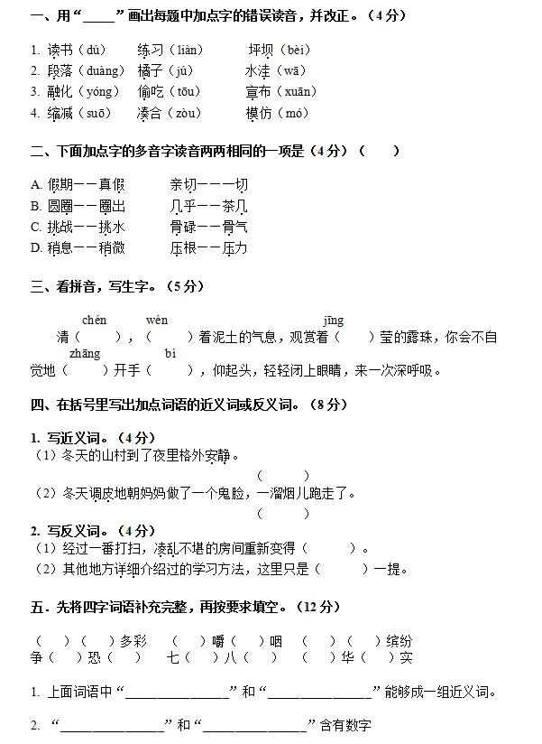 语文部编版三年级上册期中检测卷(图片版)