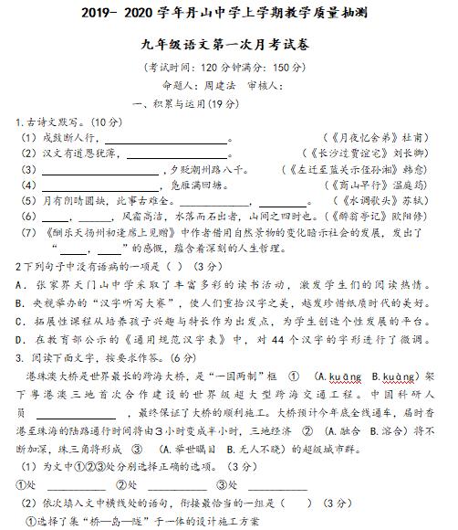 福建漳浦丹山中学2019-2020学年初三语文月考试卷(图片版)