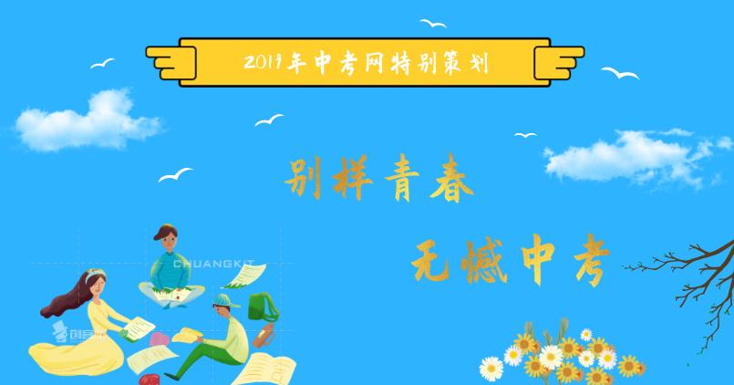 2019年武汉中考真题及分数线