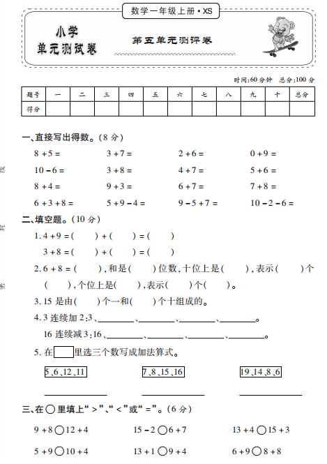 西师版一年级数学上_西师大版一年级上册数学第五单元测试卷(图片版)_一年级数学 ...