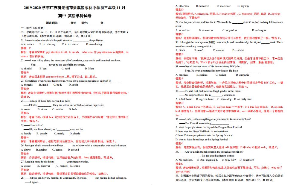 江苏无锡市东林中学2019-2020学年期中试卷(图片版)