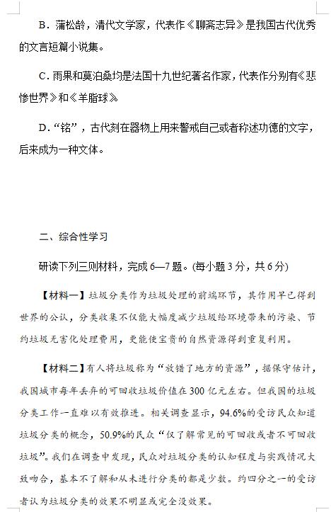 广西2020年中考语文模拟试题及答案
