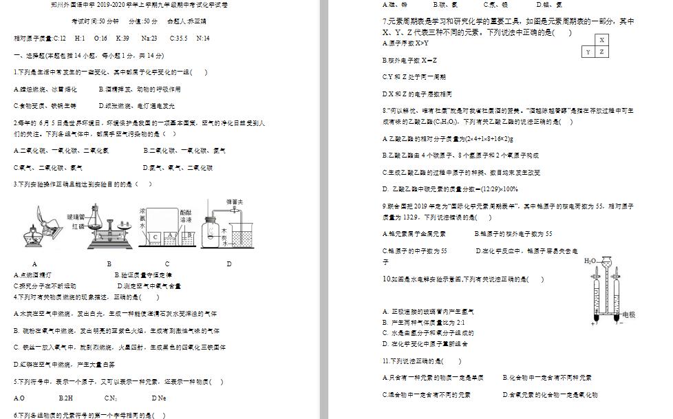 河南郑州外国语中学2019-2020年初三期中化学卷(图片版)