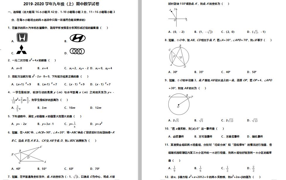 河北衡水2019-2020学年九年级(上)期中数学卷(图片版)