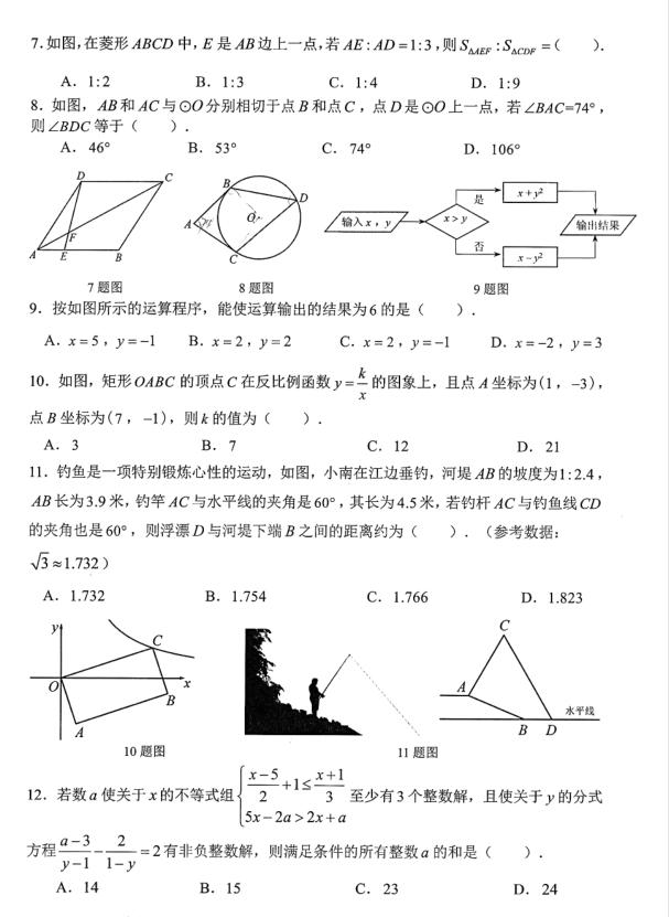 2020年重慶中考數學模擬試題