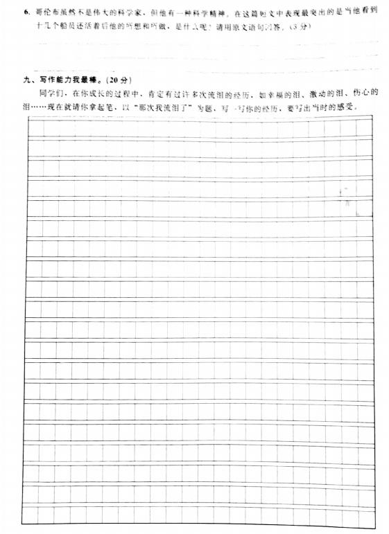 小学四年级语文第一学期期末考试题