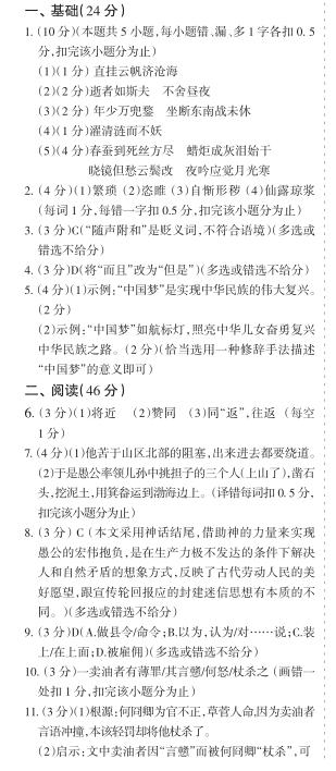 广东2020年语文中考模拟试题答案