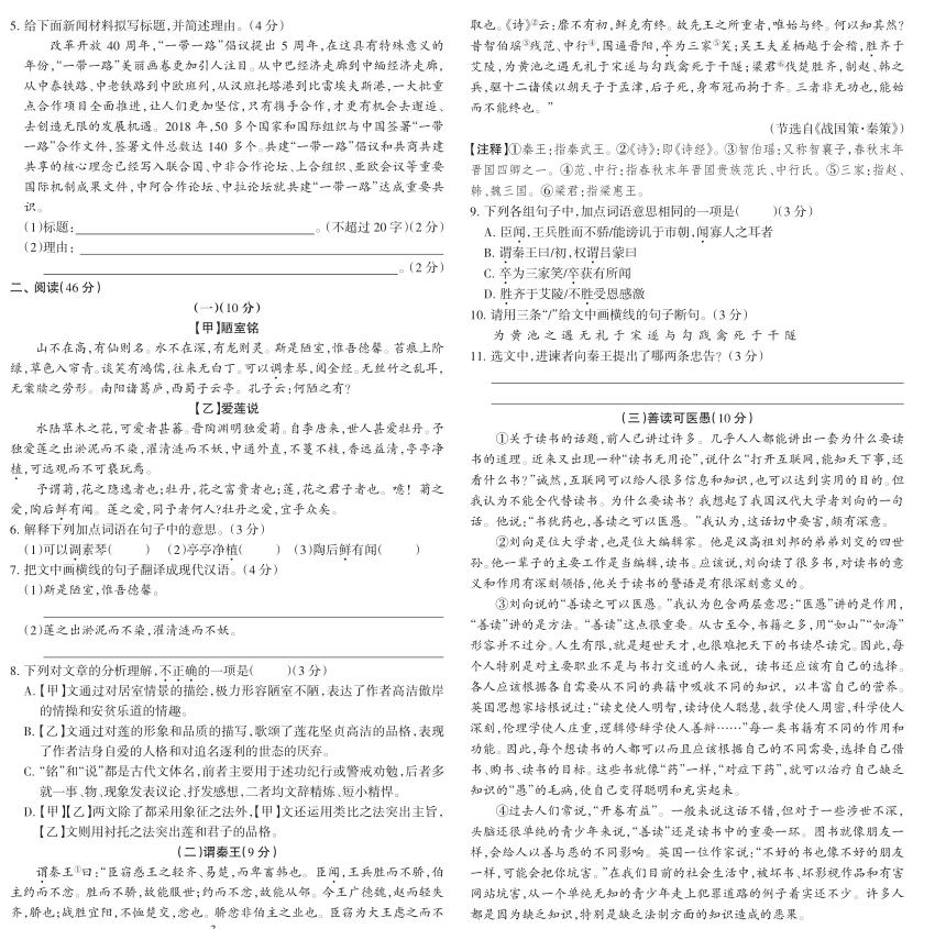 广东2020年语文中考模拟试题