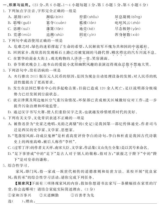 湖北2020年语文中考模拟试题