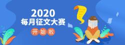 2020年中彩96首页寒假主题有奖征文活动