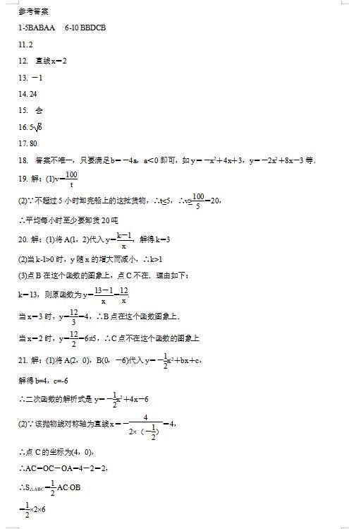 2020年北京中考数学模拟试题答案