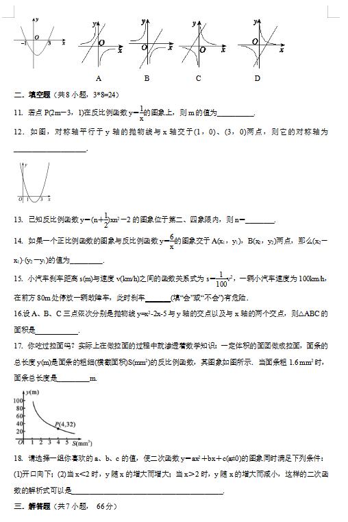 2020年北京中考数学模拟试题