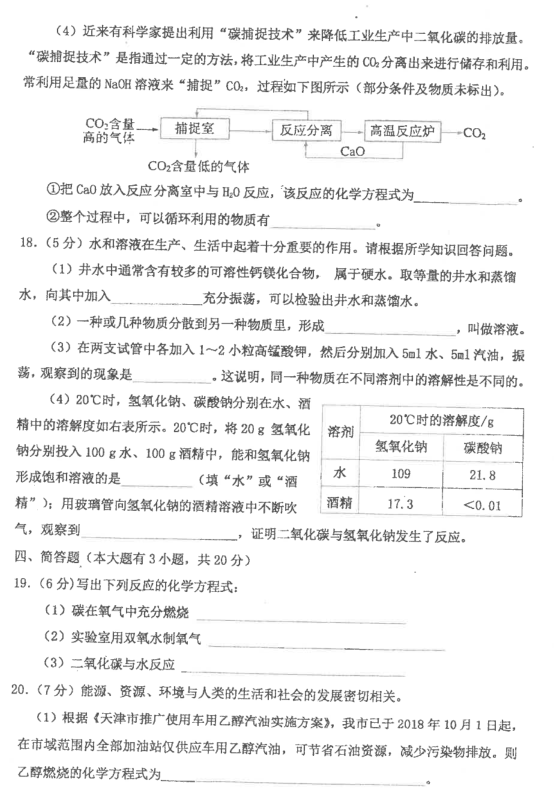 2020年天津中考化学模拟试题