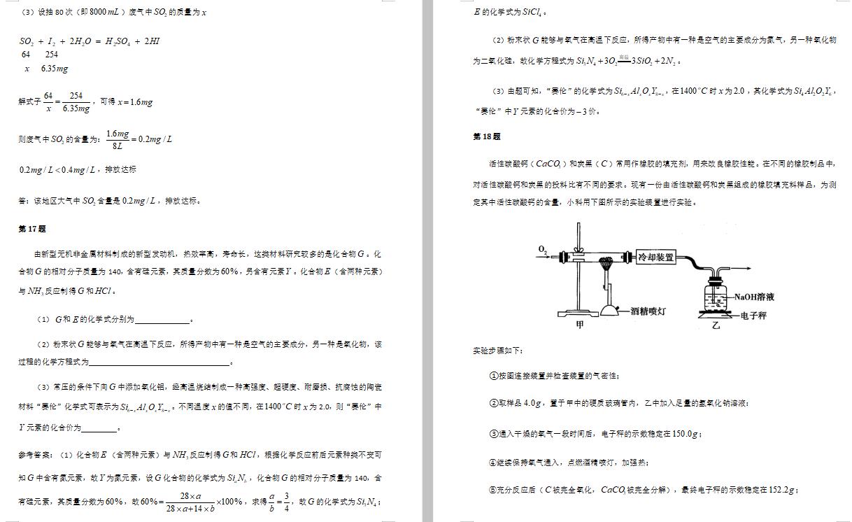 2020年浙江杭州化学压轴题专项练习(图片版)