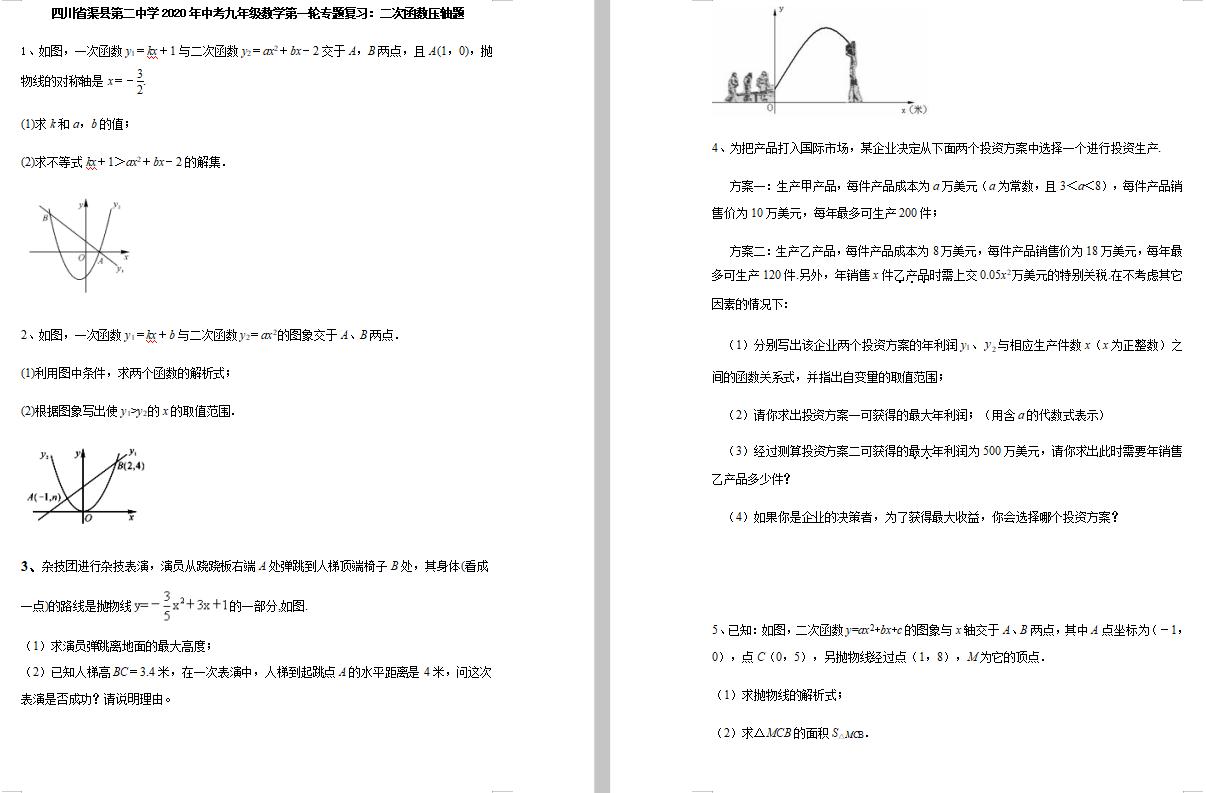 四川省渠县第二中学2020年中考初三数学压轴题(图片版)