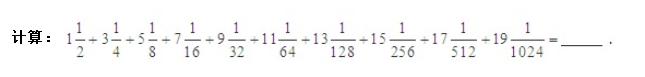 五年级暑假作文题目_六年级数学天天练试题及答案2020.3.14(裂项计算)_文章列表_奥数网