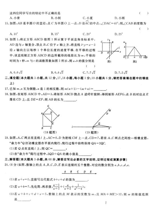 2020年河北中考数学模拟试题