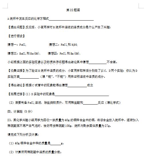 2020年陕西中考化学模拟试题