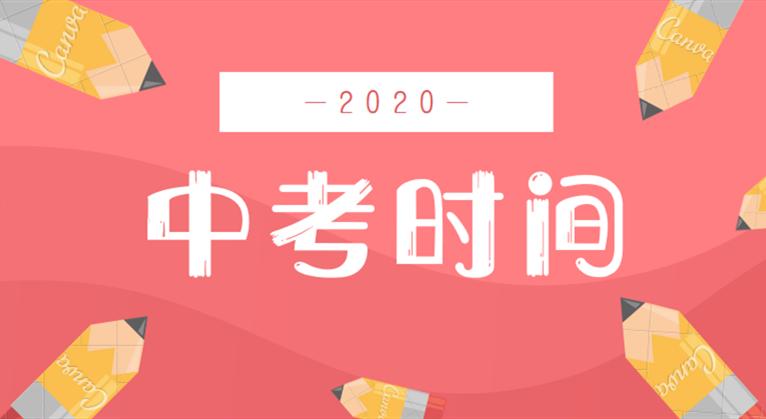 2020全国各省市中考时间及科目安排