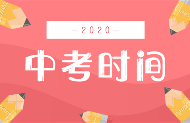 2020年中考时间及科目安排