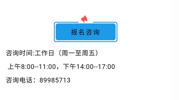 2020年北京市平谷中学特长生招生计划