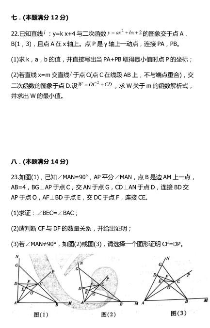 2020年安徽中考押题最后三卷数学二模b(图片版)
