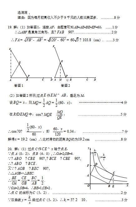 江西赣州市2020中等学校招生适应性数学模拟卷答案(图片版)