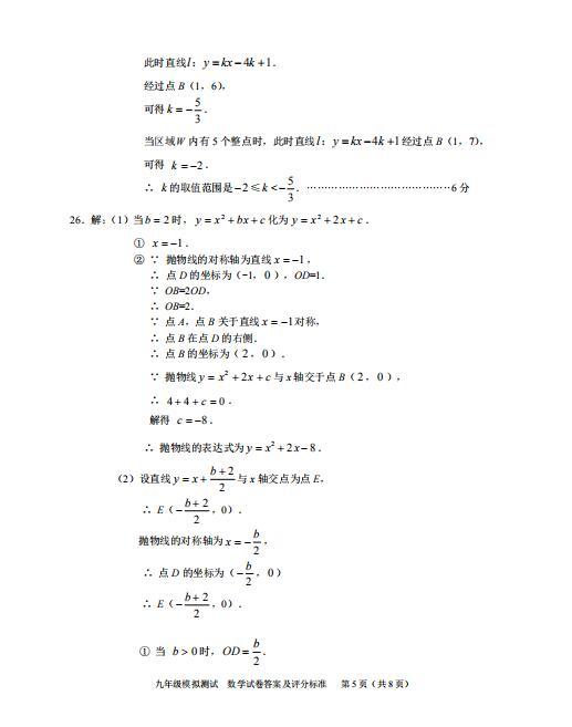 2020年北京市西城区中考二模数学试卷答案(图片版)