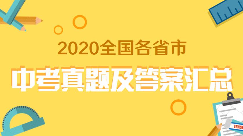 2020年上海中考真题及答案汇总