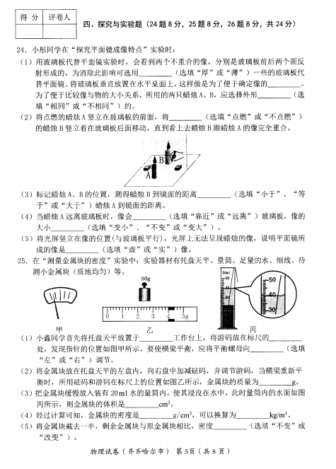 2020年黑龙江大兴安岭中考物理真题(已公布)