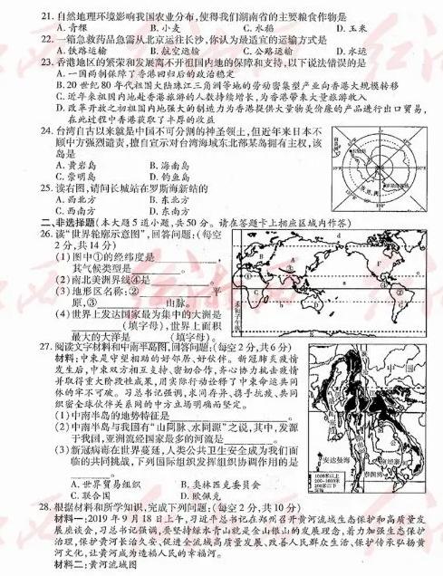 2020年湖南湘西中考地理真题(已公布)