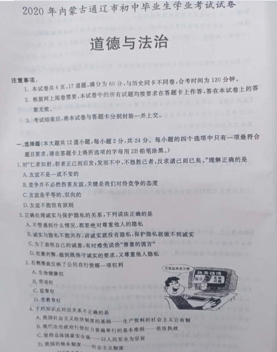 2020年内蒙古通辽中考政治真题(已公布)