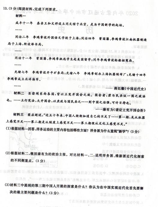 2020年内蒙古通辽中考历史真题(已公布)