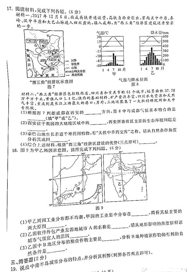 2020年内蒙古呼和浩特中考地理真题(已公布)