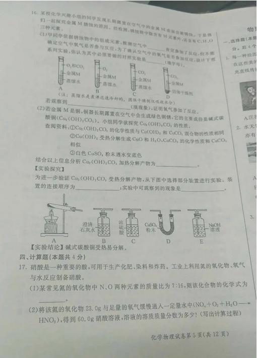 2020年内蒙古呼和浩特中考化学真题(已公布)