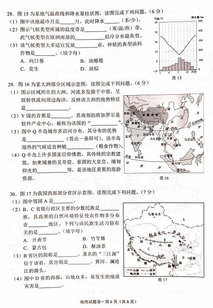 2020年云南大理中考地理真题(已公布)