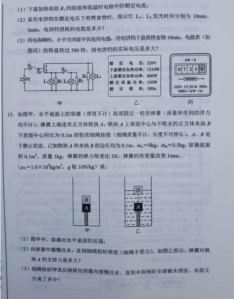2020年内蒙古包头中考物理真题(已公布)