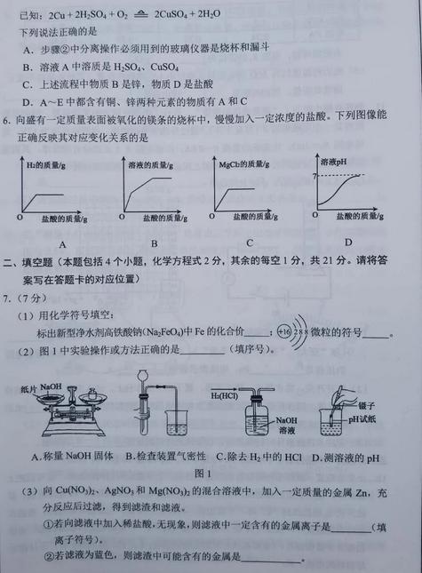 2020年内蒙古包头中考化学真题(已公布)
