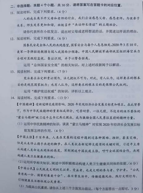 2020年内蒙古包头中考政治真题(已公布)