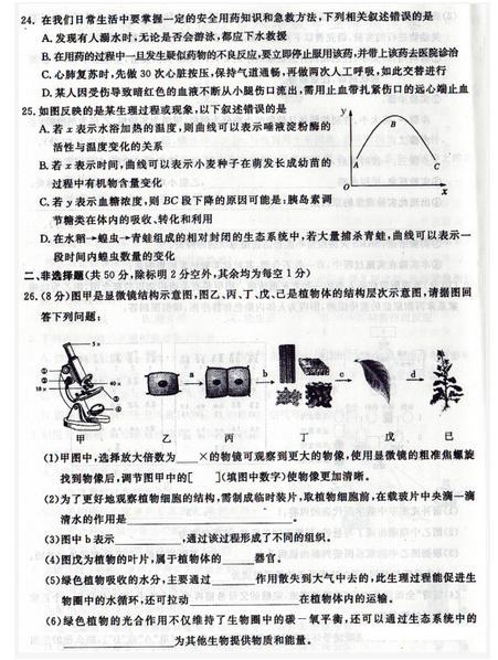 2020年内蒙古通辽中考生物真题(已公布)