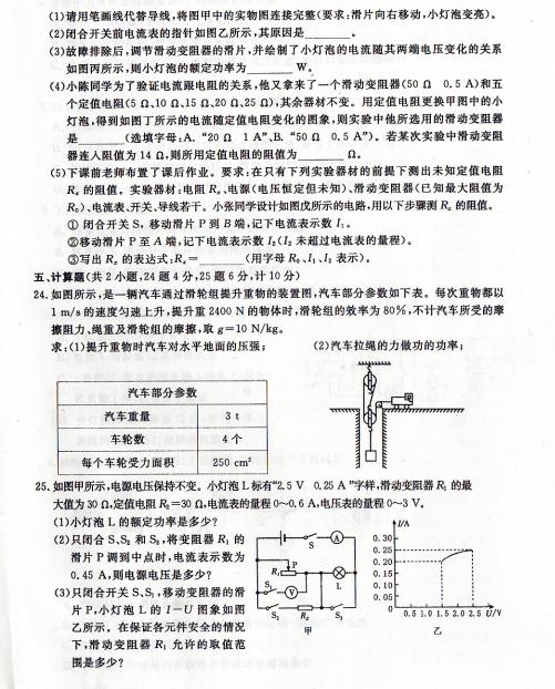 2020年内蒙古通辽中考物理真题(已公布)