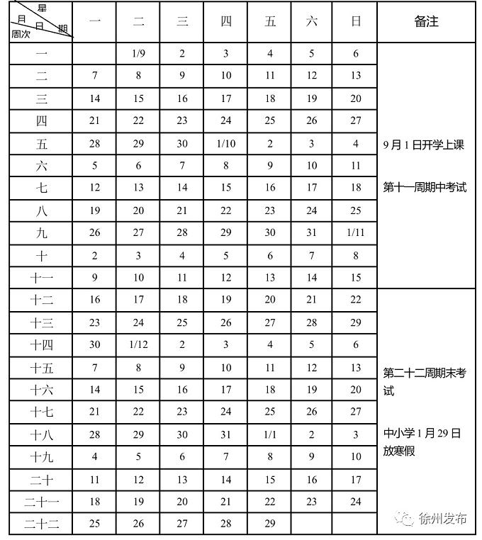 2020江苏中小学秋季开学时间安排