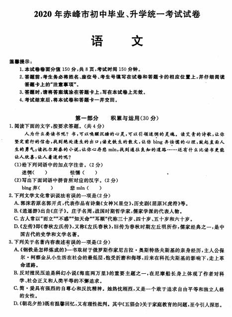 2020年内蒙古赤峰中考语文真题(已公布)