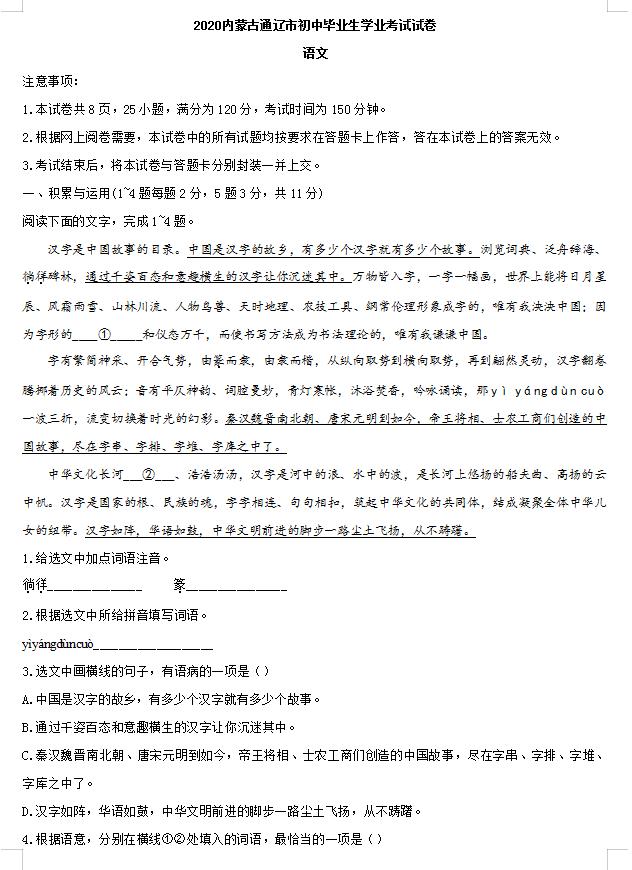 2020年内蒙古通辽中考语文真题(已公布)