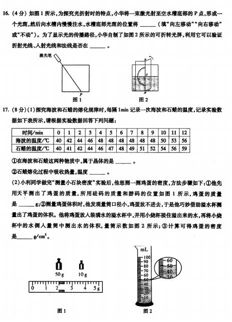 2020年内蒙古赤峰中考物理真题(已公布)