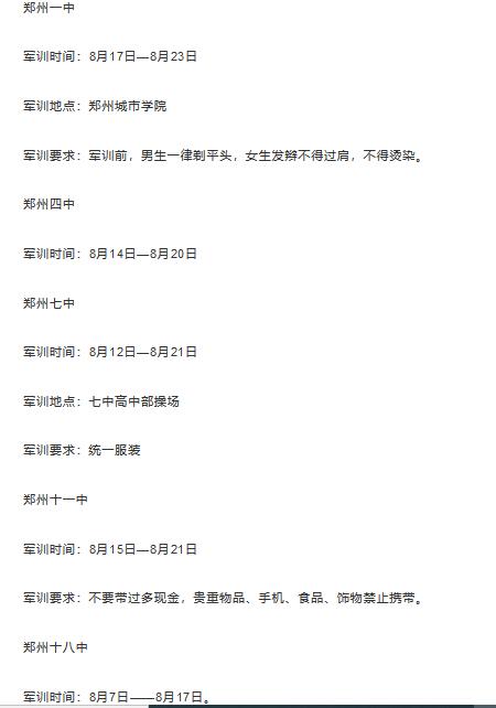 2020河南郑州市各大高中的高一新生军训时间安排