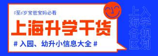 上海入园幼升小家长聚集地