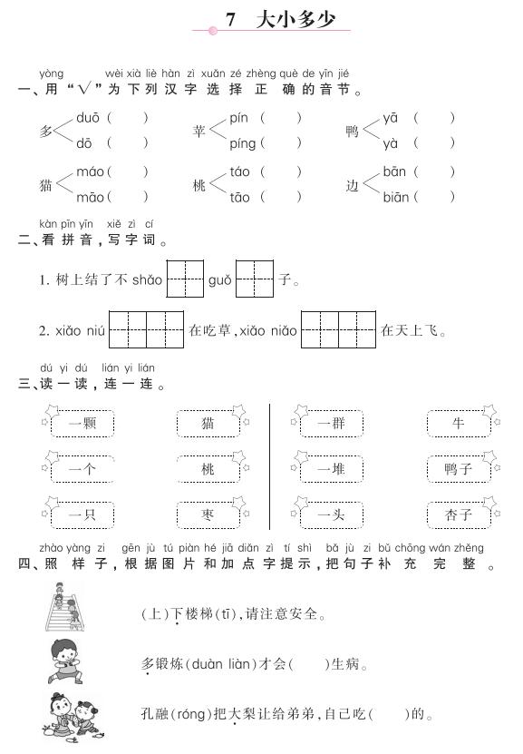 初中语文课后题答案_部编版一年级上册《大小多少》课后习题及答案(下载版)_一 ...