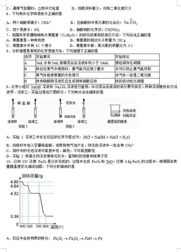 2021年福建泉州南安中考模拟化学试题